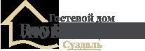 Гостевой дом Любимцевой, Суздаль